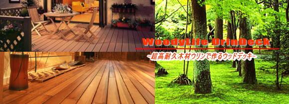 超高耐久木材ウリンで作るウッドデッキ